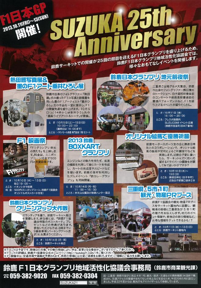 f1 suzuka information