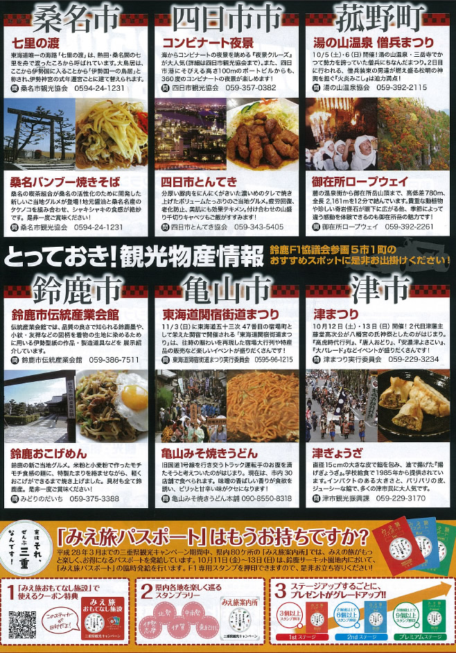 f1 suzuka information2