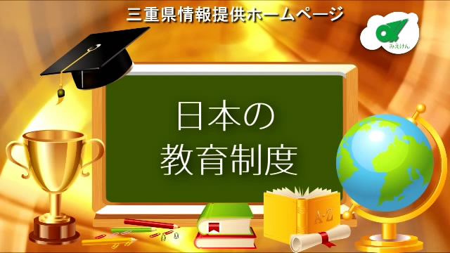 Japan Education System