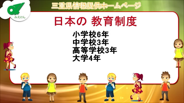 Japan Education System2