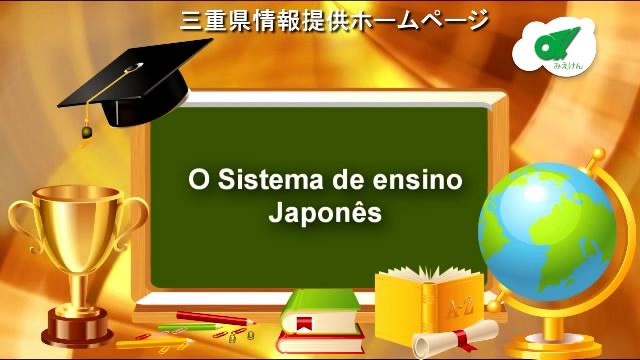 sistema ensino japao