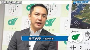 三重县知事 鈴木英敬